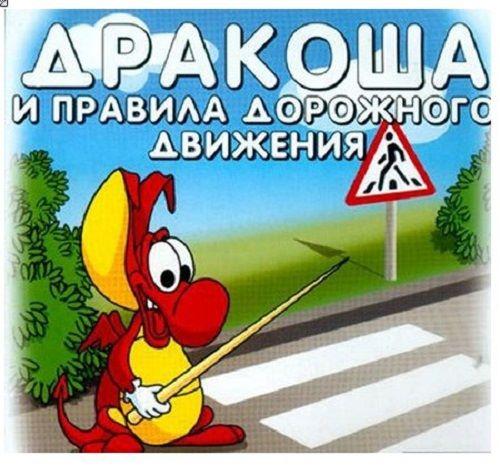 Дракоша и правила дорожного движения (Media2000) (RUS) [L]