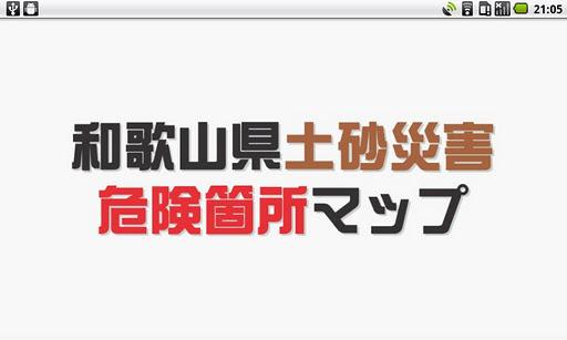 和歌山県土砂災害危険箇所マップ