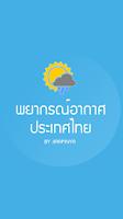Screenshot of พยากรณ์อากาศไทย