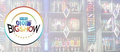 SBS's '09 Chuseok special: Idol Big show