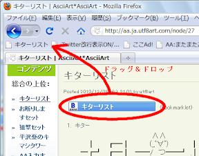 Firefox ブックマークレット登録イメージ