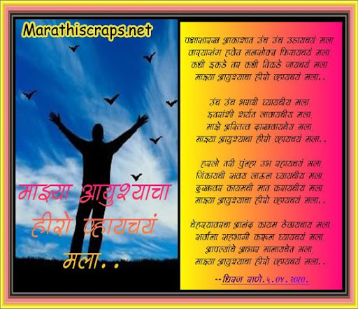sad love poems marathi. /04/marathi-kavita-marathi