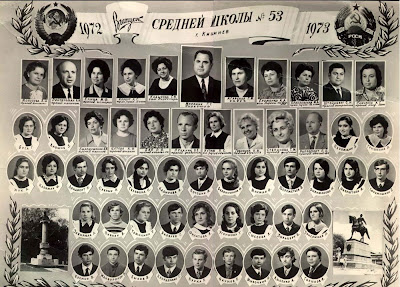 10А класс, 1973 г.