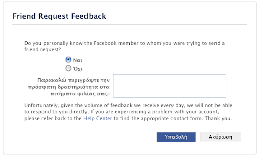 Do you personally know the Facebook member to whom you were trying to send a friend request?