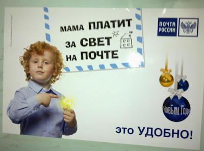 Почта России - реклама