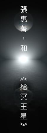 張惠菁,和《給冥王星》 部落格