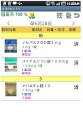 Screenshot of あっ!くすりLite