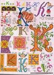 abecedarios punto de cruz. (344)