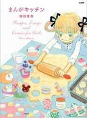 manga kitchen