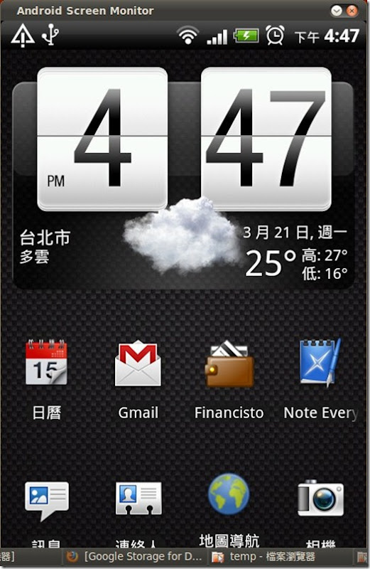 Android Screen Monitor_001