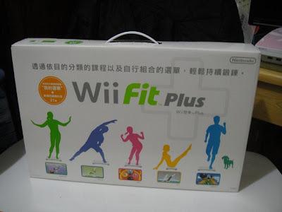 [Wii] 過年敗一敗…Wii Fit Plus入手分享!
