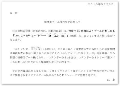 [NDS] 掌上型主機的新里程碑?任天堂宣告裸眼3D新掌機「Nintendo 3DS」即將登場!