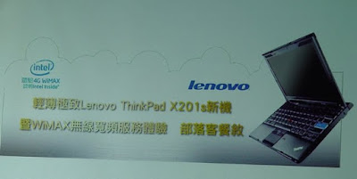 [Event] Lenovo ThinkPad X201s新機暨無線寬頻服務體驗部落客餐敘記實!