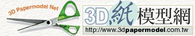[Fun]一個酷酷酷的紙模型資源網站!