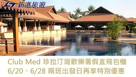 20100521_clubmed