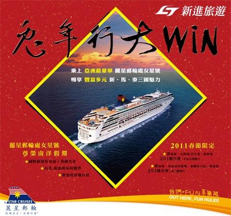 處女星號2011年春節新加坡航次