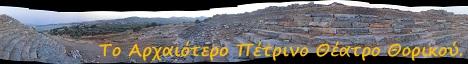 Πανοραμική Φωτογραφία Photosynth: Το Αρχαιότερο Πέτρινο Θέατρο Θορικού