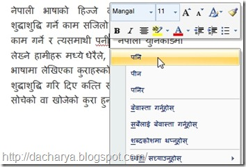 Nepali spell checker