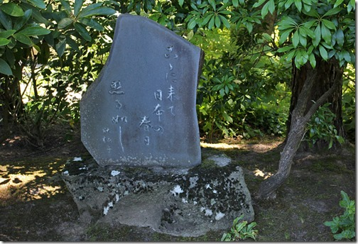 100726_Portland_Japanese_Garden_Poetry_Stone
