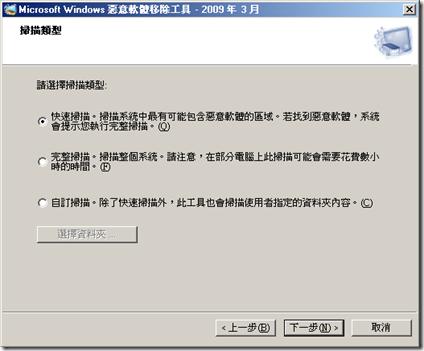 惡意軟體移除工具