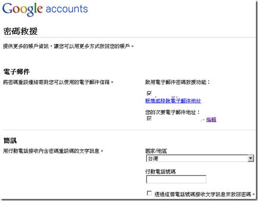 Google 密碼救援