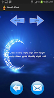 Screenshot of Ramadaniat 2013