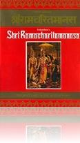 Ramacharitamanasa