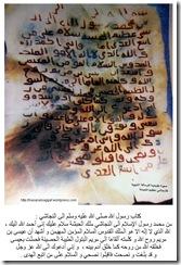 surat-nabi-untuk-al-najasyi1