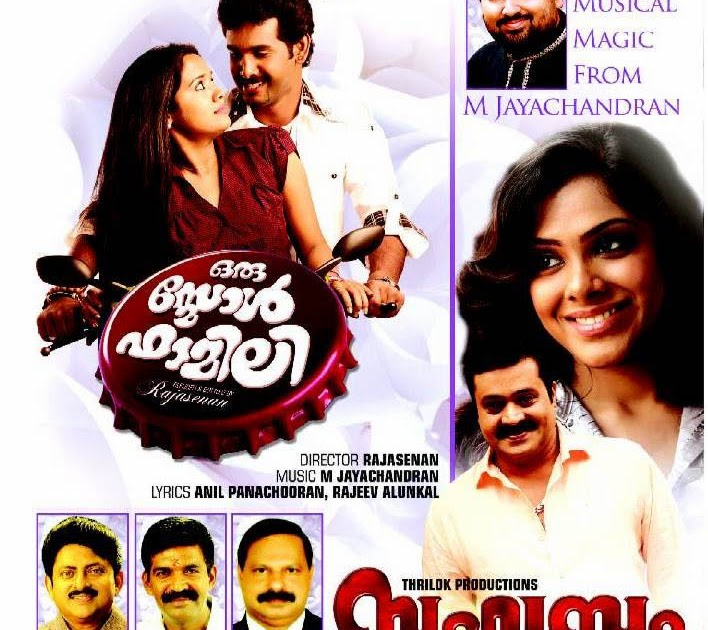 Yodha malayalam movie songs lyrics
