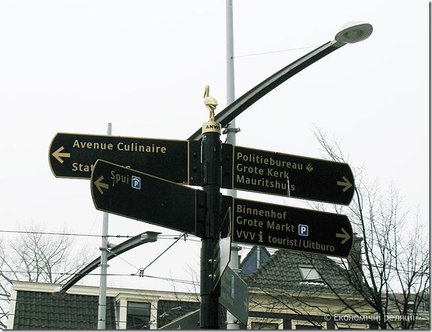 Інформаційні вказівники - Гаага