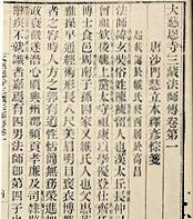 慈恩三藏法師傳