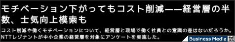 http://bizmakoto.jp/bizid/articles/1001/21/news087.html