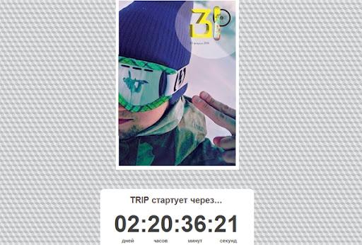 TRIPmag - до запуска остались мгновенья..