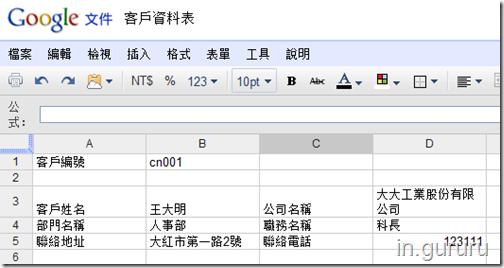 google試算表2-15