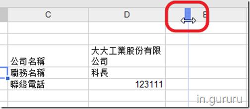 google試算表2-16