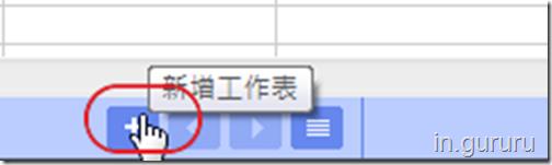 google試算表2-1