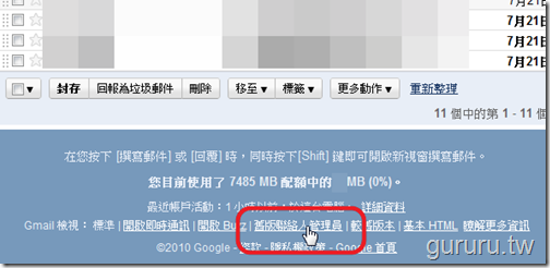 gmail_通訊錄聯絡人_23
