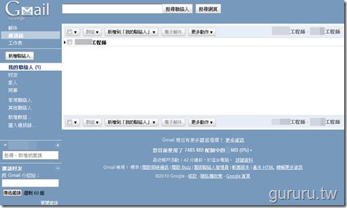 gmail_通訊錄聯絡人_5