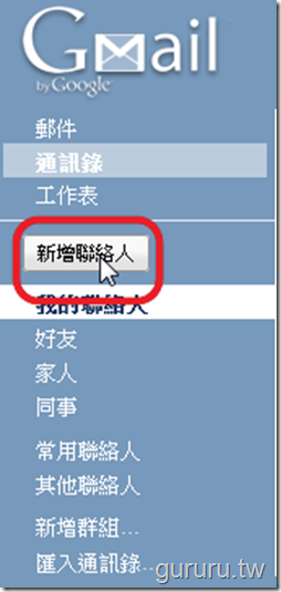 gmail_通訊錄聯絡人_10