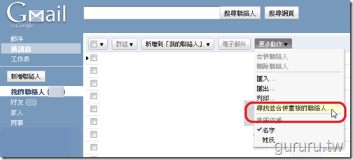gmail_通訊錄聯絡人_8