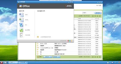 iJimu邮箱和办公系统