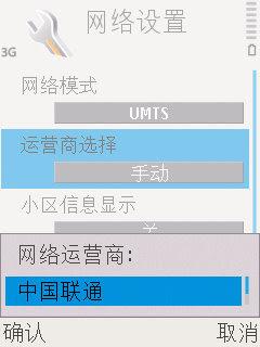 搜索3G网络
