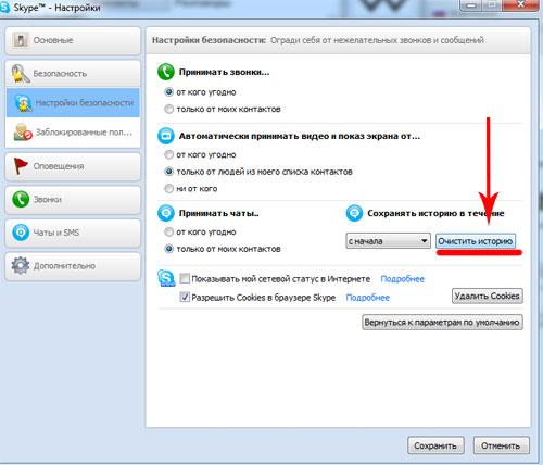 как в скайпе удалить звонки img-1
