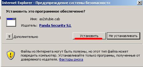 Установить Panda ActiveScan 2.0