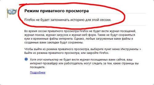 режим приватности ФФ