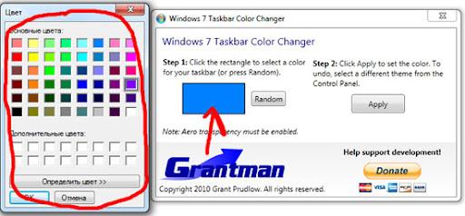 windows 7 taskbar color changer