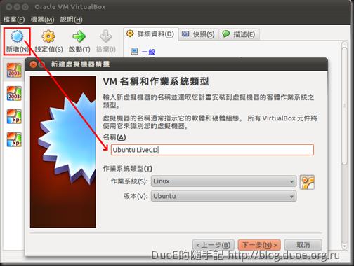 VirtualBox 新增機器
