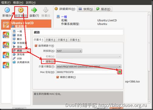 VirtualBox 變更 MAC