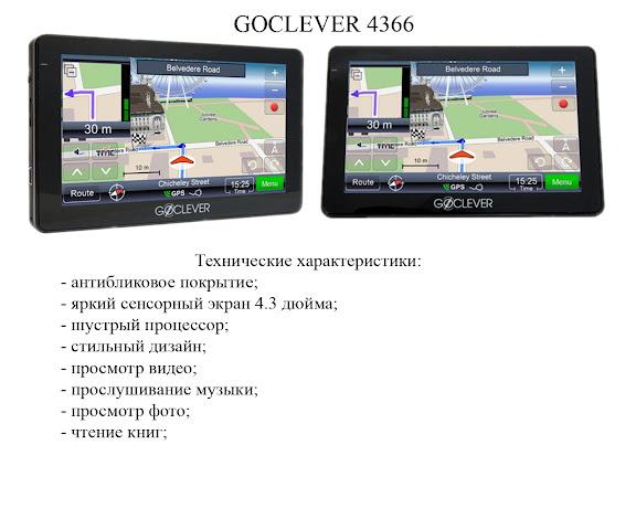 Gps Навигаторы Goclever Инструкция