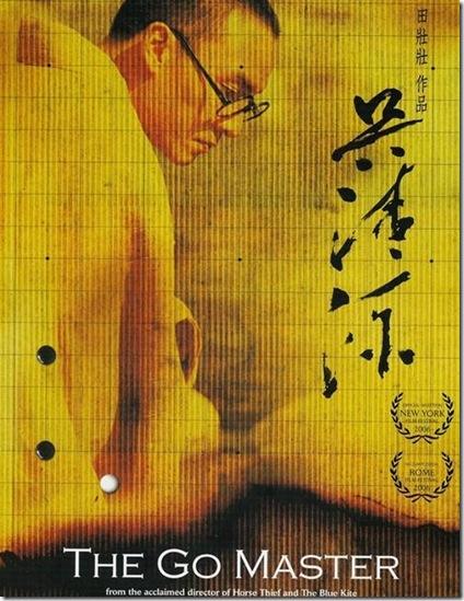 电影:吴清源
